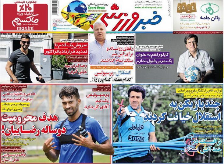 روزنامه خبر ورزشی + روزنامه خبر ورزشی + عناوین روزنامه خبر ورزشی