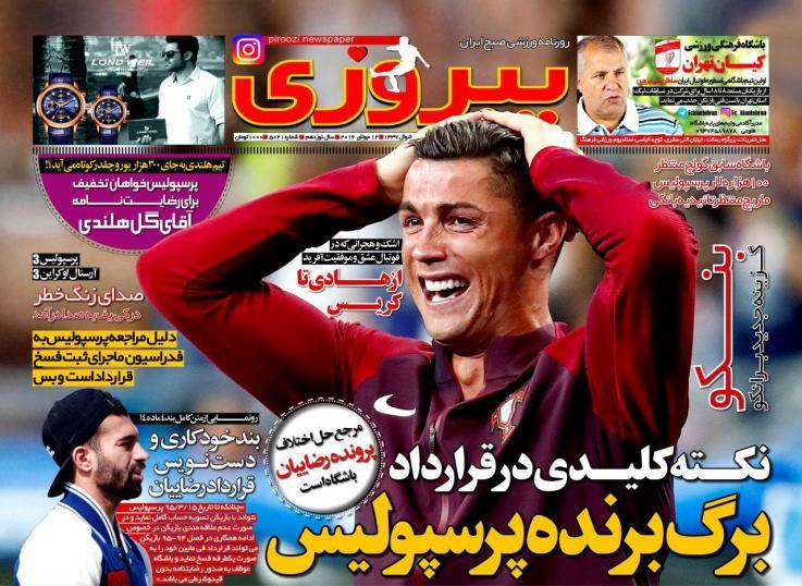 روزنامه پیروزی + عناوین روزنامه پیروزی