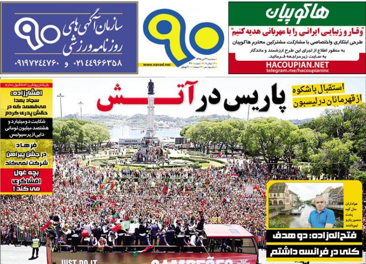 روزنامه نود + عناوین روزنامه نود